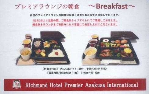 新朝食テイクアウト形式
