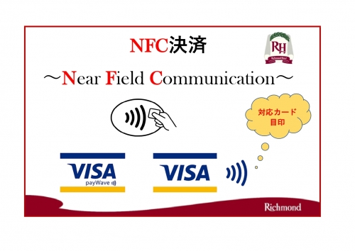 NFC決済