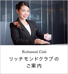 リッチモンドクラブ