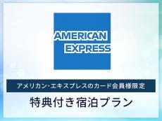 【アメリカン・エキスプレスのカード会員様限定】特典付きプラン
