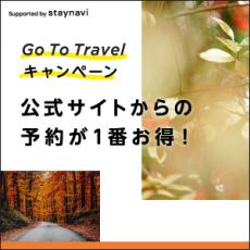 【Go To トラベルキャンペーン割引対象】素泊まりプラン!