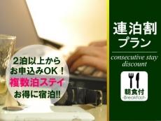 【朝食付き】お得に複数泊ステイ♪福島を楽しもう!