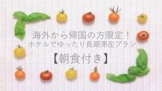 【室数限定・朝食付き】海外からの帰国の方限定!