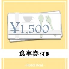 【食事券付き】2泊以上でお得に割引♪♪