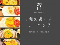 【東京都民限定】今だけ!東京ステイを応援!