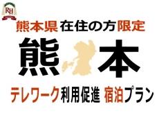 【熊本県民限定】地元の方歓迎!今だけのプランです。