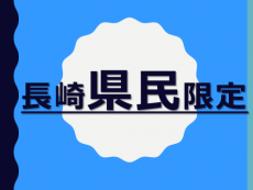 【長崎県民限定】ビジネスにも観光にもお得!