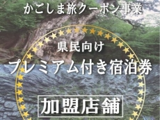 【鹿児島県民限定】ゆっくりステイ☆13時チェックアウト