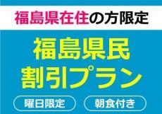 【福島県民限定】福島に在住の方大歓迎。朝食付きです