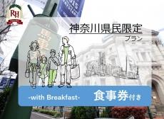 【神奈川県民限】横浜/みなとみらいを満喫♪