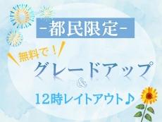 【都民限定】無料グレードアップ!&12時チェックアウト