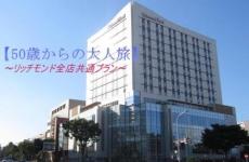 【50歳からの大人旅】日本を楽しもう!リッチモンド全店共通プラン