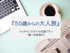 日本を楽しもう!~選べる特典と早着or延長2時間無料~