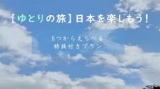 日本を楽しもう!5つからえらべる特典を選べます