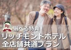 【50歳からの大人旅】リッチモンド全店舗共通プラン