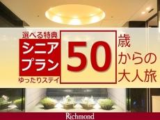 リッチモンド全店共通プランで、日本を旅しましょう!