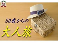 旅をして日本を楽しもう!選べる特典をご案内しています