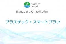 【アメニティ&客室清掃なし】プラスチック・スマートプラン-朝食なし-