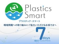 地球に優しく泊まろうプラスチックスマートプラン!
