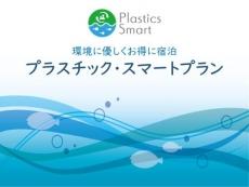 客室アメニティなし・清掃3日に1回でプラスチックスマート!