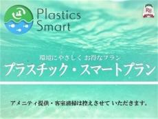 【アメニティ&客室清掃なし】プラスチック・スマートに宿泊!