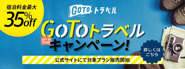 【Go To トラベルキャンペーン割引対象】宿泊プラン特集!