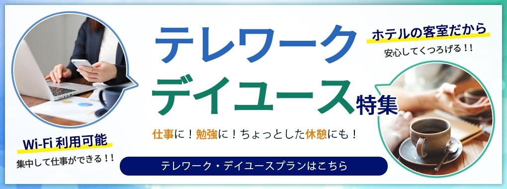 テレワーク・デイユース特集!