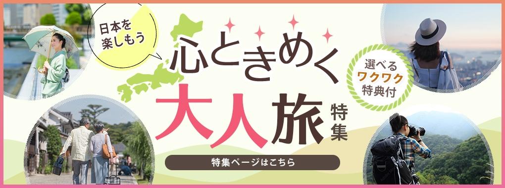 日本を楽しもう。心ときめく大人旅