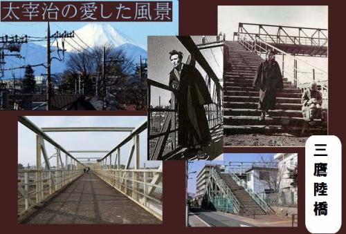 太宰治巡礼~vol.1/三鷹陸橋