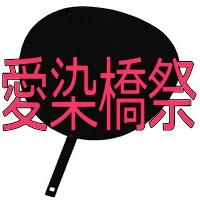 愛染橋まつり150610