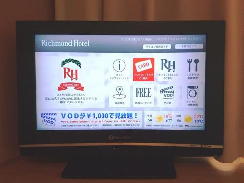 新TVシステム