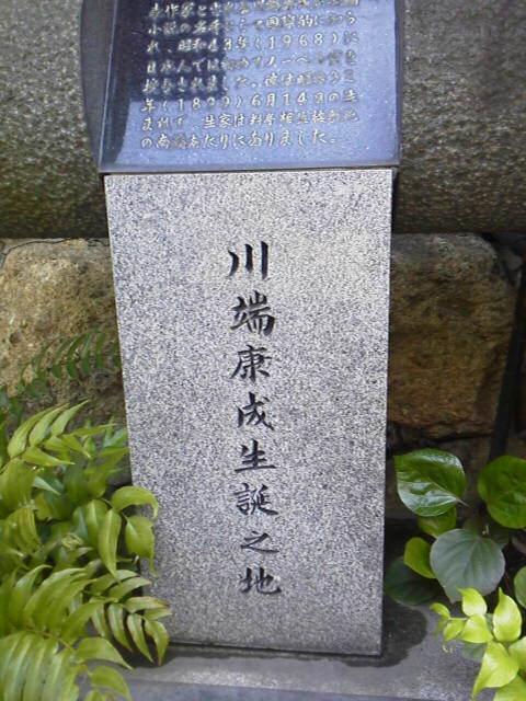 川端康成さん