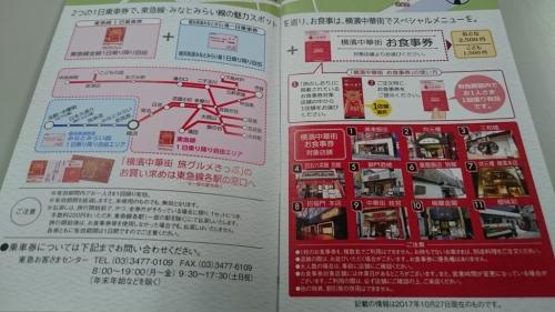 東急線中華街
