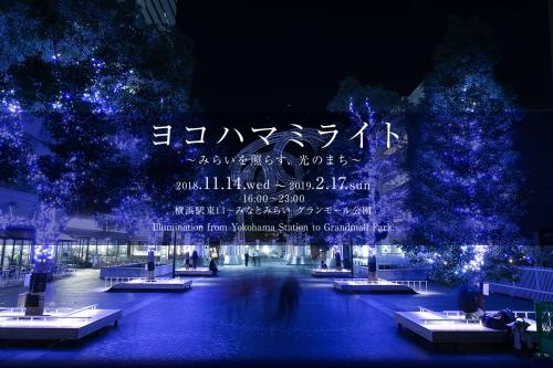 横浜_横浜駅東口_イルミネーション