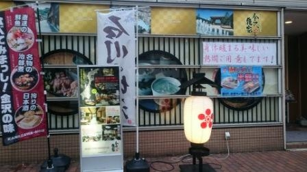 横浜_馬車道_飲食店