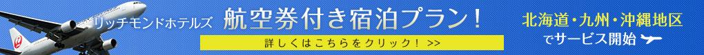 リッチモンドホテルズ 航空券付き宿泊プラン! 北海道・九州・沖縄地区でサービス開始
